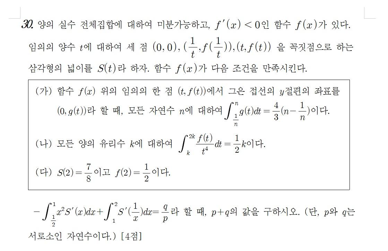 미적분 2 문제 pdf