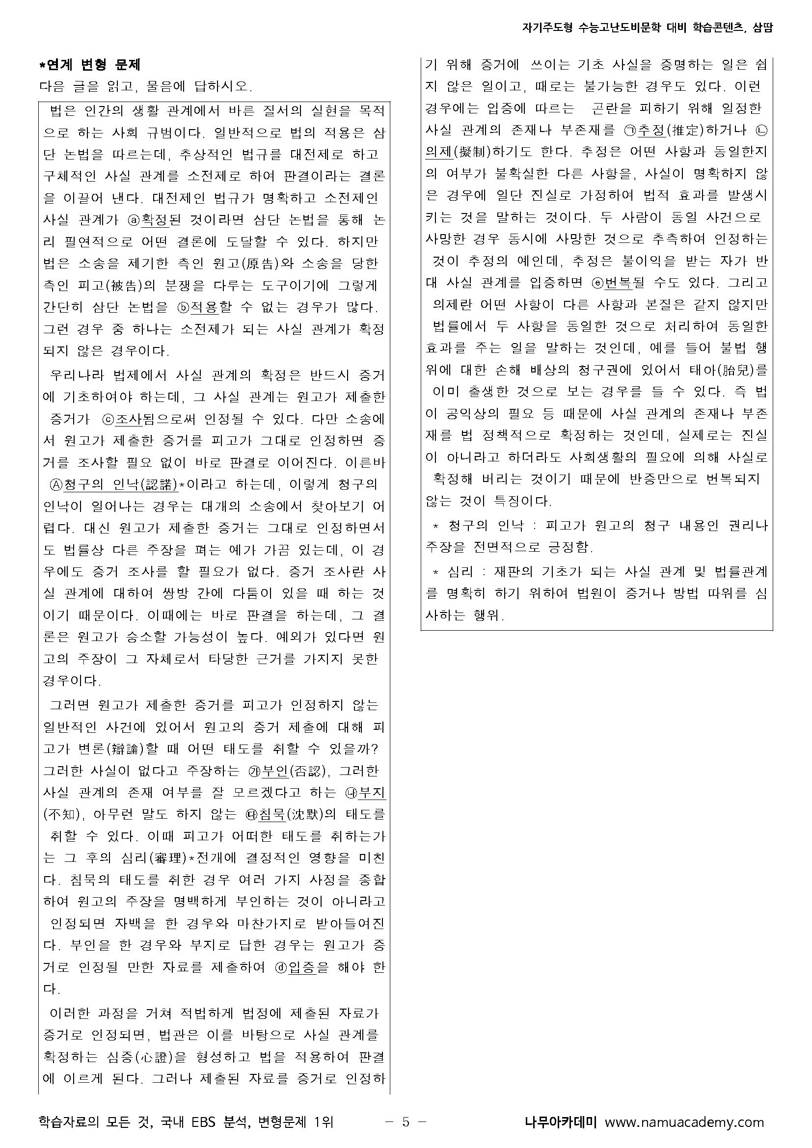 2020 수능 특강 독서 변형 문제 pdf