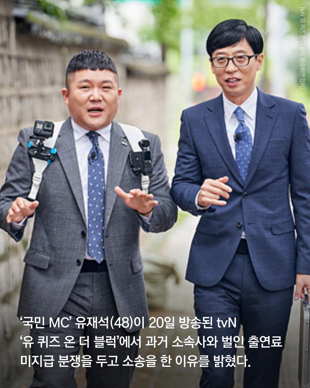 2.png 유재석이 10년간 끈질기게 소송을 한 이유..