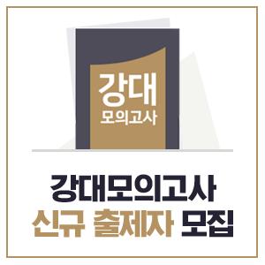 181105 강대모의고사 신규 출제자 모집 섬네일.png
