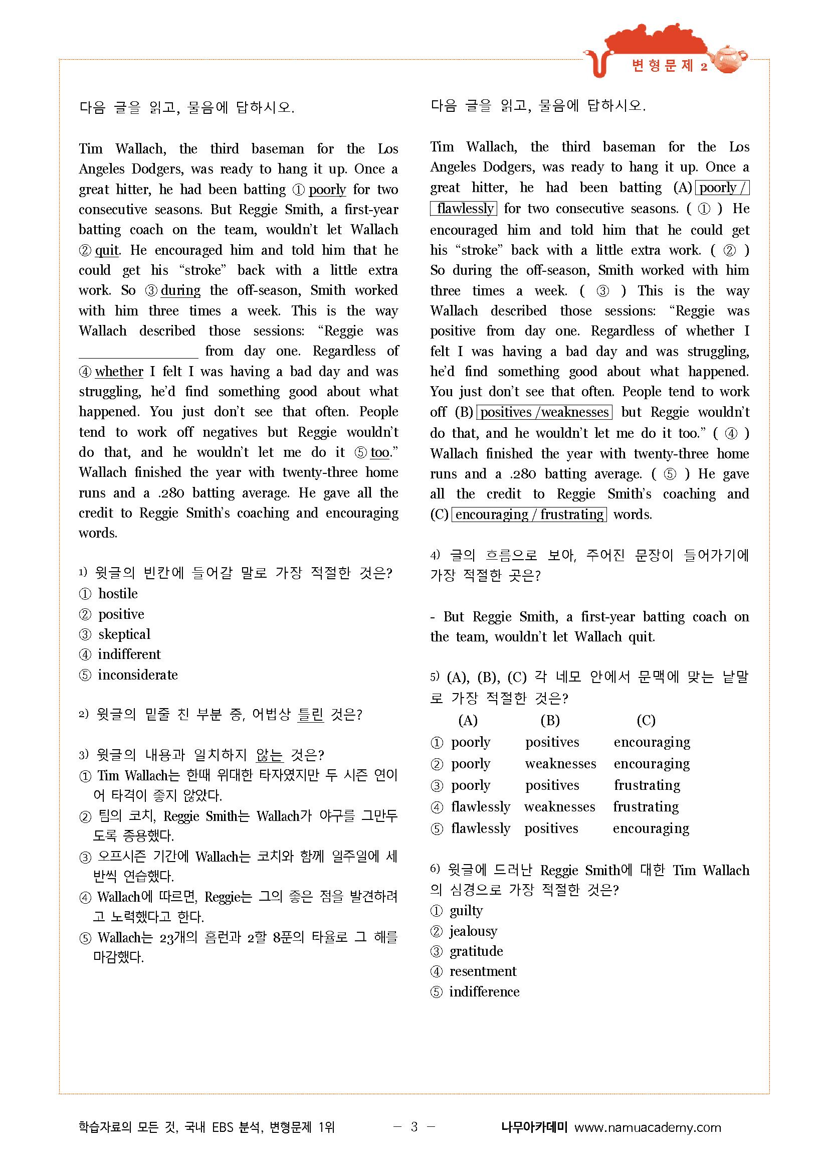 """2020 Ebs ̈˜ëŠ¥íŠ¹ê°• ̘ì–´ 10 11강 ̛Œí¬ë¶ ̋¤ì""""변형문제 ̘¤ë¥´ë¹"""""""