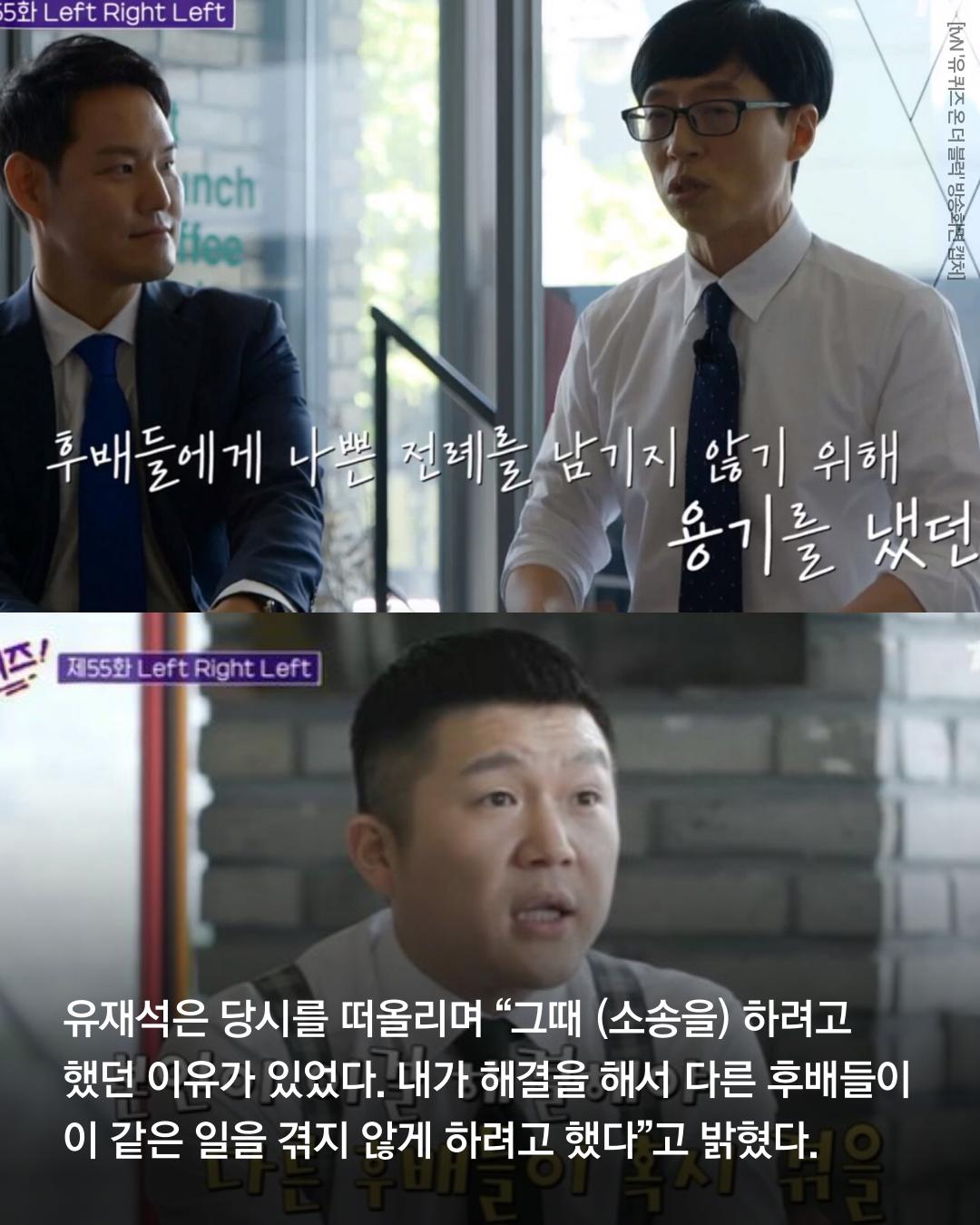 8.png 유재석이 10년간 끈질기게 소송을 한 이유..