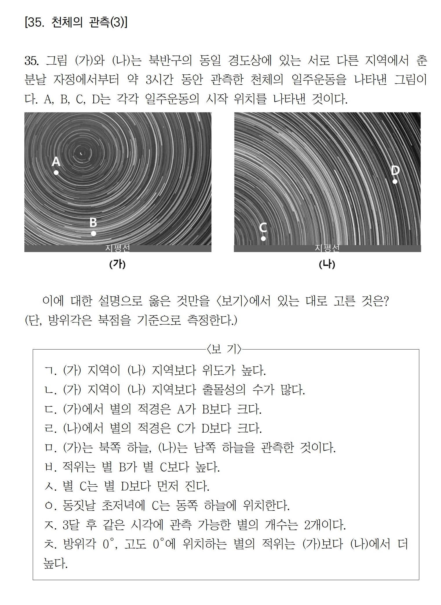 지구과학 2 문제 pdf