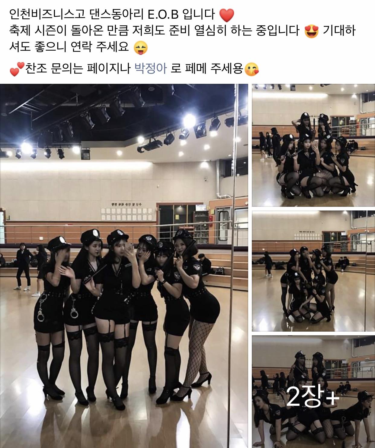 고딩 댄스팀 2019.인천 월미도 고딩댄스팀(프리스트)아이팝페스티벌
