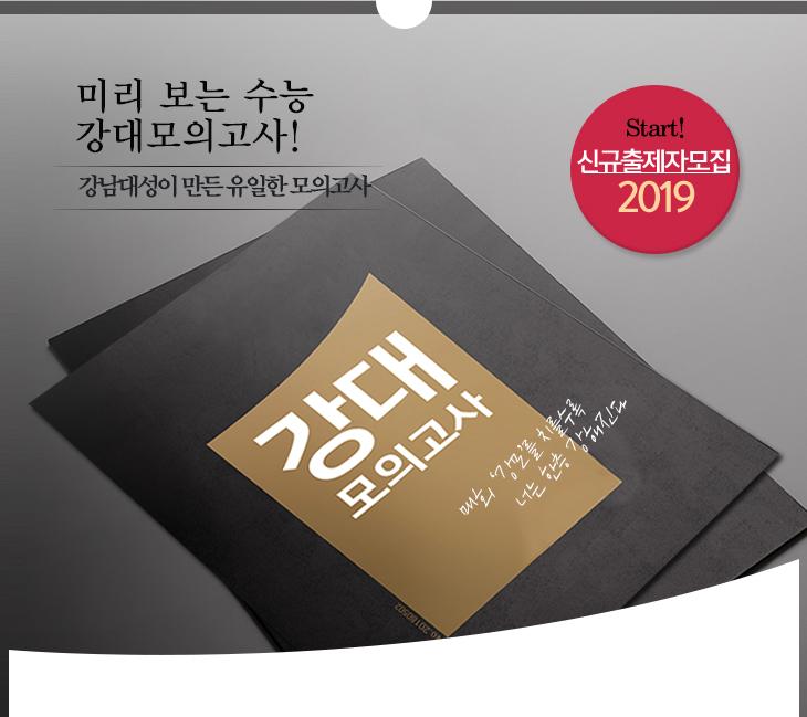 kangnam_test_01_title.png