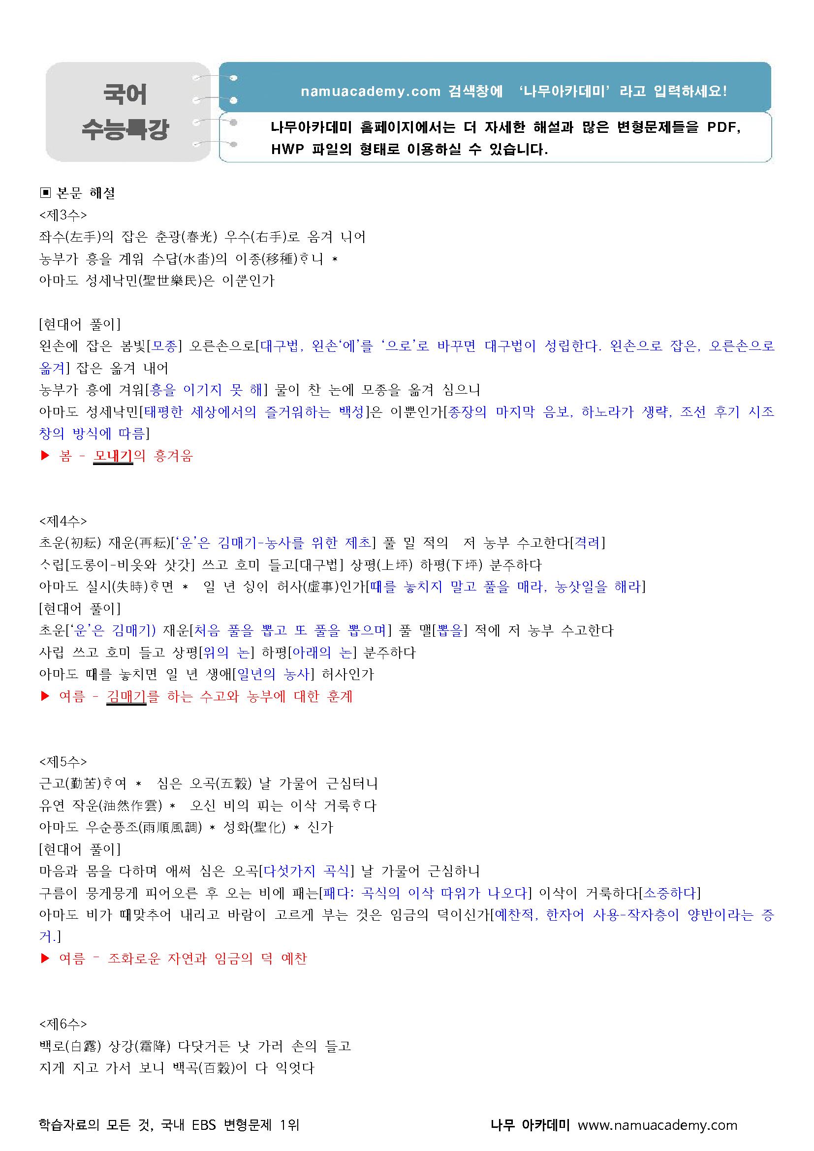 2019 수능 특강 영어 본문 pdf