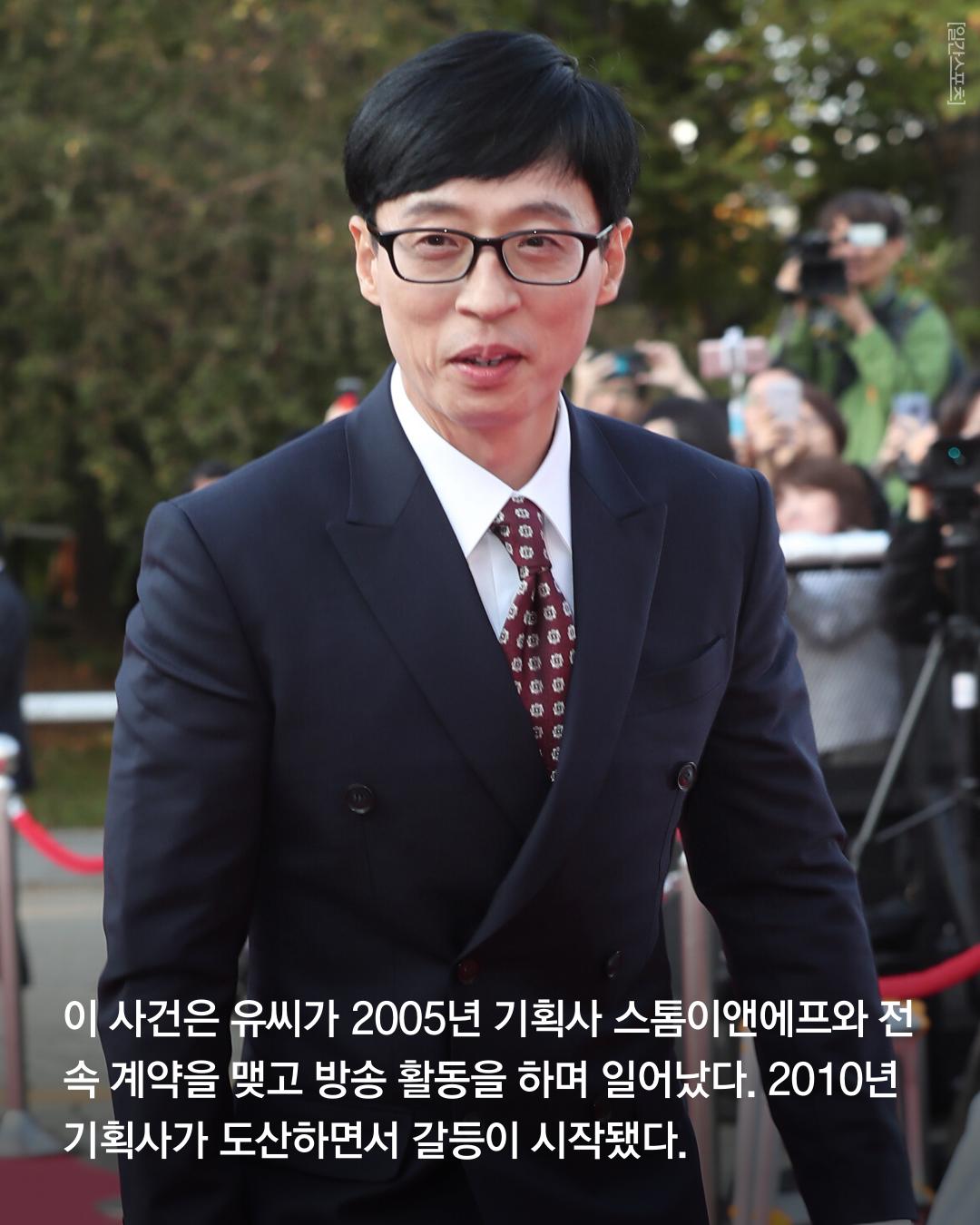 3.png 유재석이 10년간 끈질기게 소송을 한 이유..