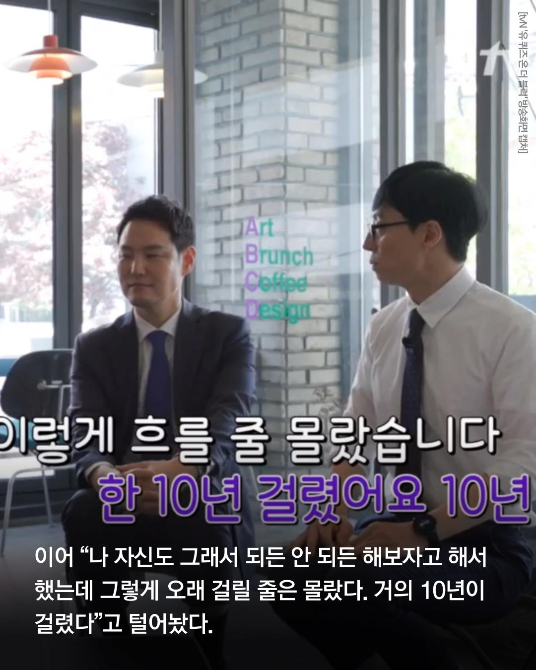 9.png 유재석이 10년간 끈질기게 소송을 한 이유..