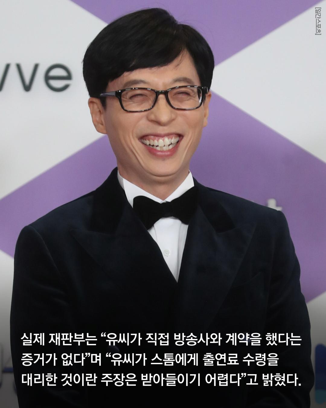 6.png 유재석이 10년간 끈질기게 소송을 한 이유..