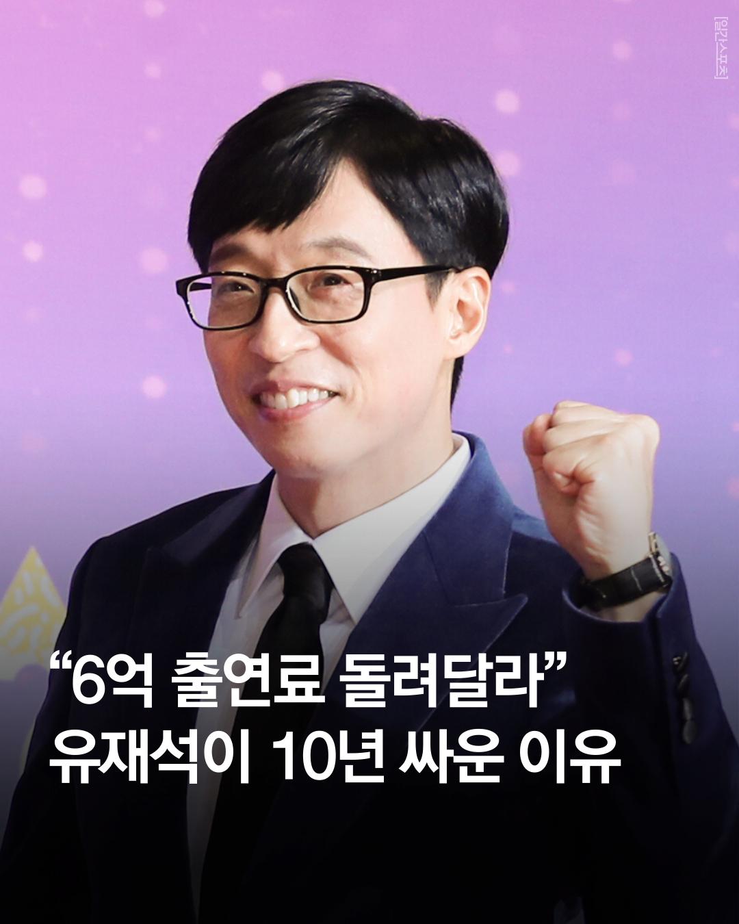1.png 유재석이 10년간 끈질기게 소송을 한 이유..