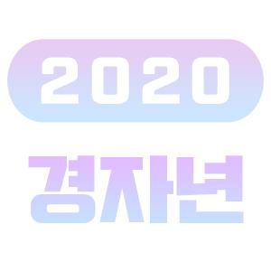rare-2020 경자년