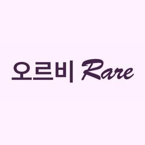 rare-오르비 Rare