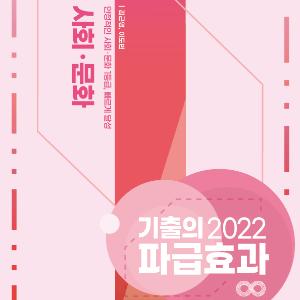 rare-파급 사문 2022