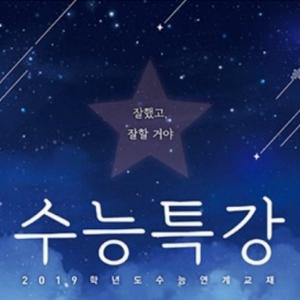 rare-수능특강 2019