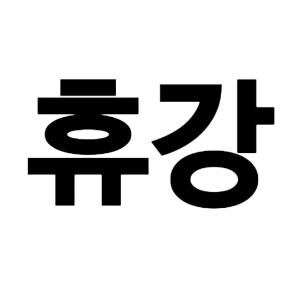 rare-휴강